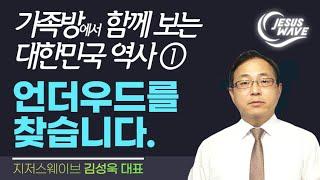 가족방에서 함께 보는 대한민국 역사① - 언더우드를 찾습니다_ 김성욱 대표