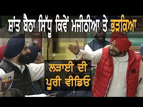 Navjot Singh Sidhu Fight with Bikram Majithia