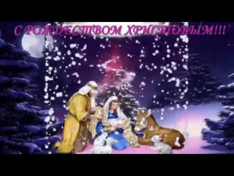 ОТКРЫТКА :Красивое поздравление с Рождеством! - Лучшие приколы. Самое прикольное смешное видео!