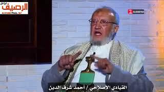 قيادي إصلاحي على قناة حوثية : عبدالملك
