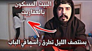 الجن وسارة منتصف الليل !! بيتنا مسكون بالجن (عفاريت الجن ) خالد النعيمي