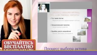 видео Объект инвестирования