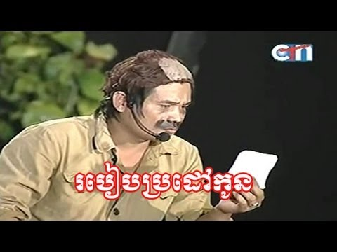 CTN Comedy Pakmi new - Ro Beab Pro Dav Kon 04 12 2012.mp4