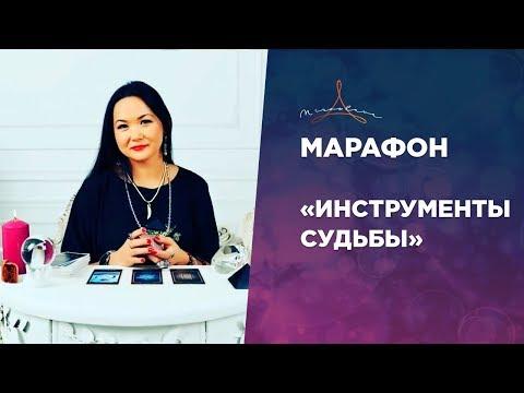 """Марафон """"Инструменты судьбы"""" Жамиля Савельева"""