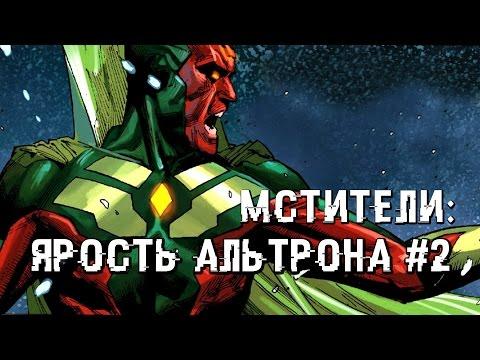 Мстители: Ярость Альтрона - Комиксы Марвел