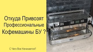 видео Ремонт кофемашин в Химках