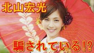 北山宏光の「安田美沙子みたいな感じ」発言がファンの間で話題に!「だ...