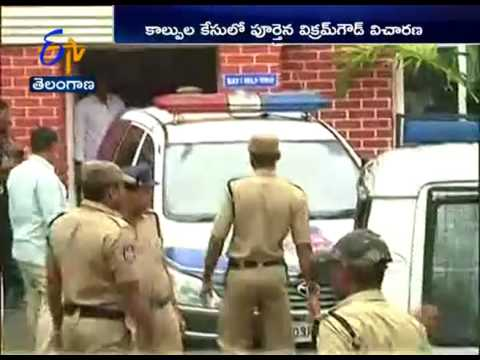 Police Question Vikram Goud | in Gun Firing Case | Custody Ends