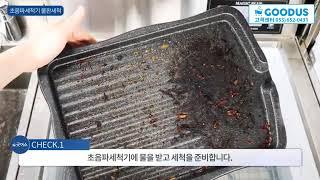2.  굿어스 매직플러스 업소용 초음파식기세척기 불판세…