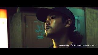 amazarashi 『未来になれなかったあの夜に』MV teaser Yuki Izumisawa Ver.