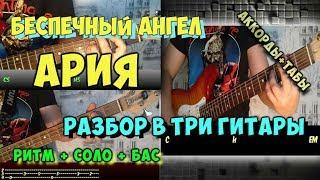 Ария - Беспечный ангел. Как играть на гитаре?