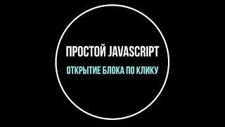 Открытие блока по клику на чистом javascript.