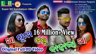 Gambar cover AA SUNA GHARU BAHARI AA, Singer-Umakant Barik, Actor- Uma, Dinesh & Sonal, Director- Bhakta Bhabani