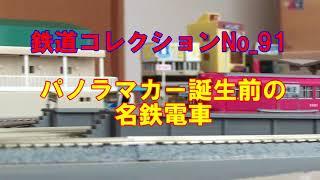 鉄道コレクションNo=91 パノラマカー誕生前の名鉄電車