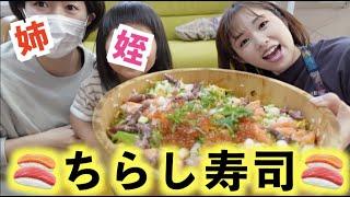 【母性爆発】3歳ちゃんとお酒の進むちらし寿司を作って見た♡【こどもの日】