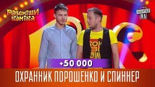 +50 000 - Охранник Порошенко и спиннер