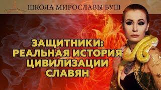 Защитники: Реальная история цивилизации славян (Документальный спецпроект)