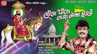 લીલા પીળા તારા નેજા ફરકે - Ramdevpir Superhit Song | Rakesh Barot | Gujarati Song 2017