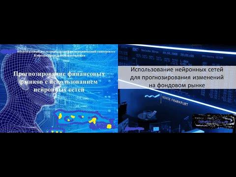 Прогнозирование финансовых рынков с использованием искусственных нейронных сетей/FOREX