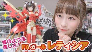 美少女×超武装!フレームアームズ・ガール「レティシア リュウビ」を愛でる【コトブキヤ】