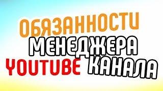 Менеджер канала Youtube | Обязанности менеджера Youtube для бизнеса часть 2