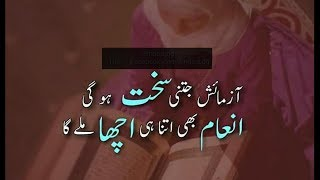 Best Quotes About ALLAH Ka Inaam In Urdu