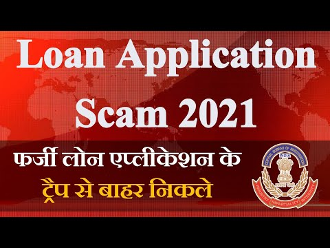 Loan Application Scam in India 2021 @Financial Help