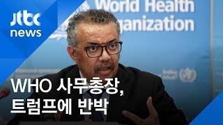 "WHO ""코로나19, 정치쟁점화 말라""…트럼프에 작심발언 / JTBC 아침&"