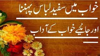 khwab mein sfaid libas pehnana ya dekhne ki tabeer in urdu