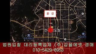 2019타경3979 전주지방법원 효자동상가경매