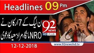 News Headlines | 9:00 PM | 12 Dec 2018 | 92NewsHD