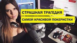 КОНЕЦ ИГРЫ. ПОГИБЛА звезда онлайн-покера и компьютерных игр ЛИЛИЯ НОВИКОВА. 0+