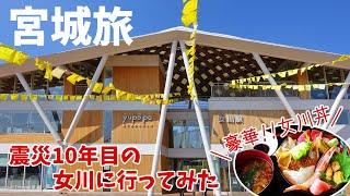 [ 宮城県 2泊3日の旅 ] #4 あれから10年の女川へ ~ 東日本大震災からの復興 ~