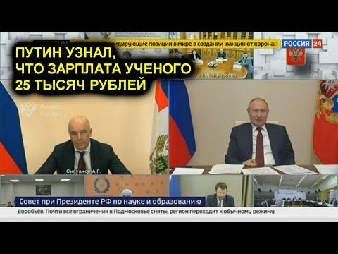 Ученая сказала Путину о своей зарплате в российской науке! Чиновники замолчали, Путин посмеялся