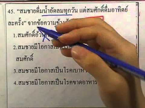 ข้อสอบเข้าม.1 : วิทย์ ชุด01 ข้อ45