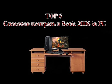Топ 6 лучших способов погамать в Sonic 2006 на ПК