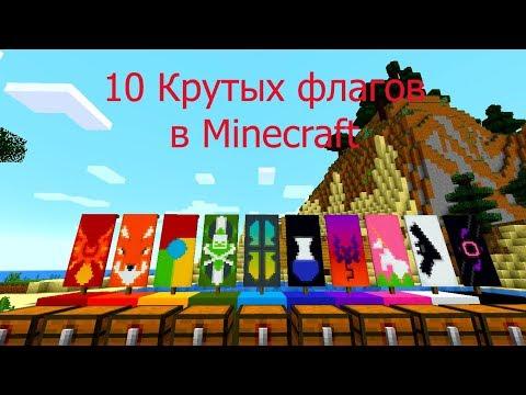 10 Невероятно крутых и красивых флагов в Minecraft