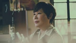 黃小琥 Tiger Huang《I Sing》Official Music Video