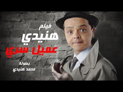 حصريا لاول مرة فيلم الضحك ' هنيدى عميل سرى ' بطولة محمد هنيدى | مش هتبطل ضحك