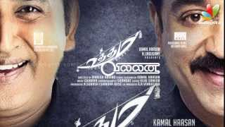 Story behind Kamal Haasan