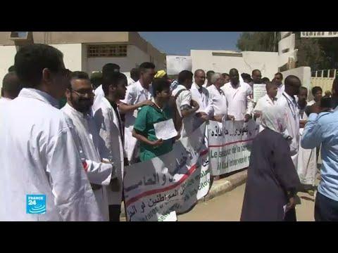 الأطباء في موريتانيا يدخلون في إضراب مفتوح عن العمل  - 15:23-2018 / 4 / 17