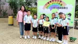 九龍塘官立小學 運動日 13/11/2015
