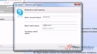 Как изменить пароль в Skype?