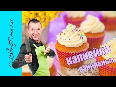 Капкейки Ванильные - как приготовить кексы с нежным кремом, простой рецепт - Vanilla Сupcakes