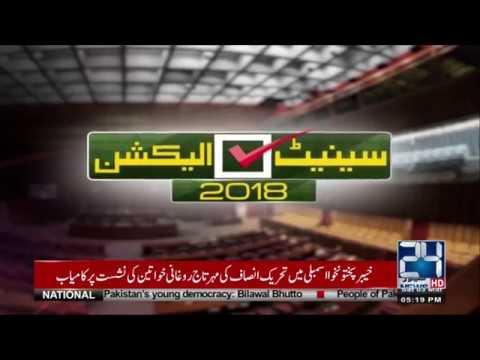Special Program Senate Election 2018   3 March 2018   24 News HD