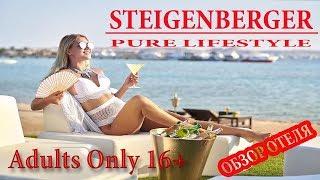 Steigenberger Pure Lifestyle 5* - отель 16+  - Хургада - Египет - Обзор отеля