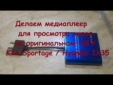 [Aliexpress]Делаем медиаплеер для просмотра видео на оригинальном  ШГУ KIA Sportage / Hyundai IX35