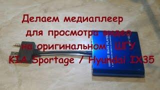 [Aliexpress]Делаем медиаплеер для просмотра видео на оригинальном  ШГУ KIA Sportage / Hyundai IX35(Ссылки для покупок плеера: 1. http://ali.pub/7kw6p 2. http://ali.pub/b30fi 3. http://ali.pub/ynmpw 4. http://ali.pub/ti7ql 5. http://ali.pub/jrga7 6. http://ali.pub/gb5z0..., 2016-05-29T10:00:03.000Z)
