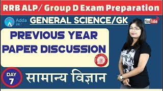 RRB ALP/ GROUP D | Previous Year Paper Discussion By Antara Mam | GS/GK | Day-7
