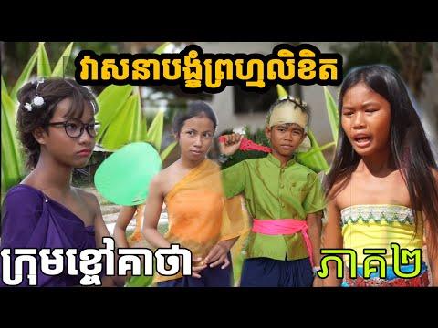 វាសនាបង្ខំព្រហ្មលិខិត | Veasna bongkhom promlikheth  [ Part 2]  – New Comedy kids from Khchao Keatha